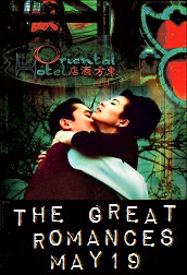 The Great Romances - From May 19 only at Wonders in the Dark